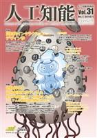 人工知能 Vol 31 No.1(2016年1月号)