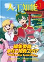人工知能 Vol 32 No.1(2017年1月号)