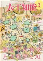 人工知能 Vol 32 No.3(2017年5月号)