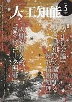 人工知能 Vol 32 No.5(2017年9月号)