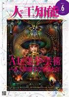 人工知能 Vol.33 No.6(2018年11月号)