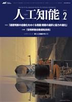 人工知能 Vol.34 No.2(2019年3月号)