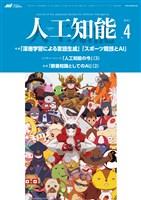 人工知能 Vol.34 No.4 (2019年7月号)