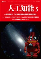 人工知能 Vol.34 No.5 (2019年9月号)