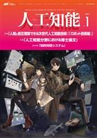 人工知能 Vol.35 No.1 (2020年1月号)