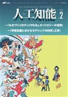 人工知能 Vol.35 No.2 (2020年03月号)