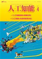 人工知能 Vol.35 No.4 (2020年07月号)