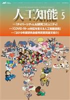 人工知能 Vol.35 No.5 (2020年09月号)
