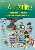 人工知能 Vol.35 No.6 (2020年11月号)