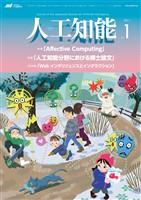 人工知能 Vol.36 No.1 (2021年1月号)