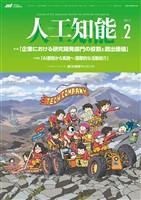 人工知能 Vol.36 No.2 (2021年3月号)