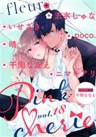 Pinkcherie vol.18 -fleur-【雑誌限定漫画付き】