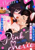 Pinkcherie vol.20 -fleur-