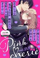 Pinkcherie vol.23【雑誌限定漫画付き】