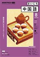 NHKラジオ まいにち中国語  2021年8月号