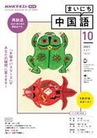 NHKラジオ まいにち中国語  2021年10月号