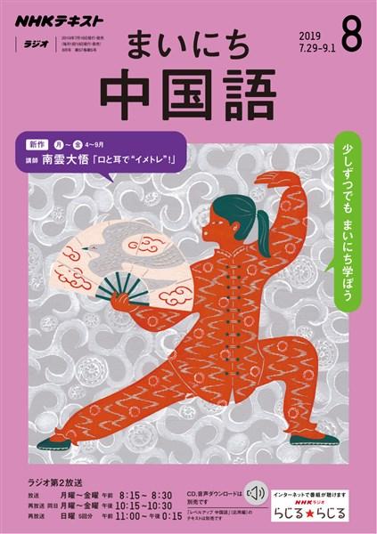 NHKラジオ まいにち中国語  2019年8月号