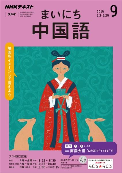 NHKラジオ まいにち中国語  2019年9月号