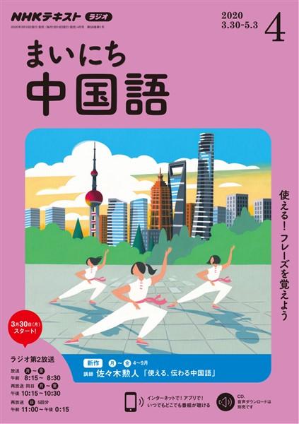 NHKラジオ まいにち中国語  2020年4月号
