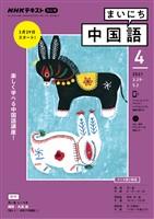 NHKラジオ まいにち中国語  2021年4月号