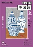 NHKラジオ まいにち中国語  2021年6月号