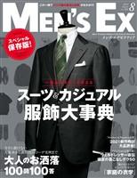 MEN'S EX 2021年8月号