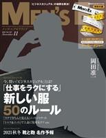 MEN'S EX 2021年11月号
