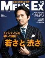 MEN'S EX 2月号
