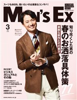 MEN'S EX 3月号