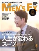 MEN'S EX 5月号
