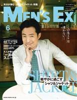 MEN'S EX 6月号