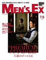 MEN'S EX 7,8月合併号