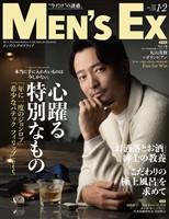 MEN'S EX 1・2月合併号