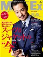 MEN'S EX 4月号