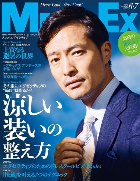 MEN'S EX 6・7月合併号