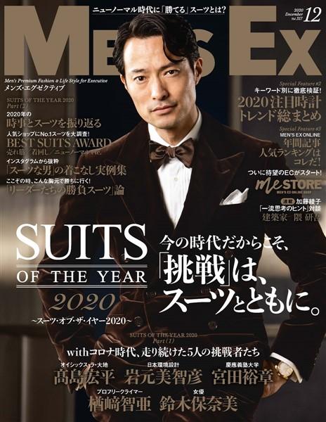 MEN'S EX 12月号