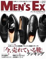 MEN'S EX 2・3月合併号