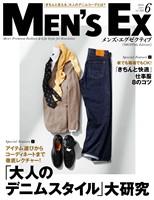MEN'S EX 2021年6月号