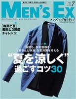 MEN'S EX 2021年7月号