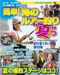 """簡単!海のルアー釣り""""夏っ"""" 2012/06/25発売号"""