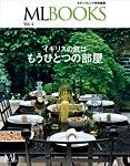 【ML BOOKSシリーズ】イギリスの庭はもうひとつの部屋 2013/01/31発売号