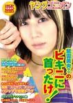 ヤングユニオン vol.2