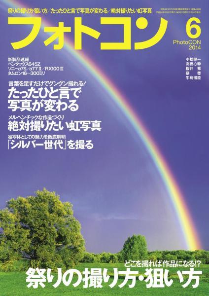 フォトコン 2014年6月号