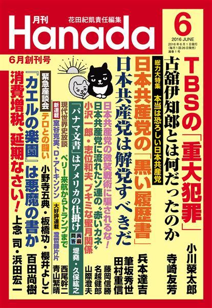 月刊Hanada 2016年6月号
