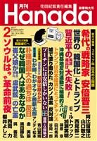 月刊Hanada 2017年2月号