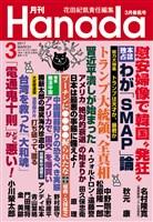 月刊Hanada 2017年3月号