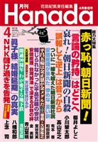 月刊Hanada 2018年4月号