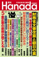 月刊Hanada 2018年5月号