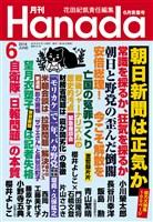 月刊Hanada 2018年6月号