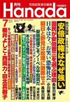 月刊Hanada 2018年7月号